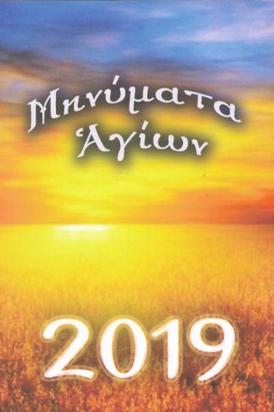 ΜΗΝΥΜΑΤΑ-ΑΓΙΩΝ-2019