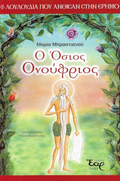 Ο-ΟΣΙΟΣ-ΟΝΟΥΦΡΙΟΣ