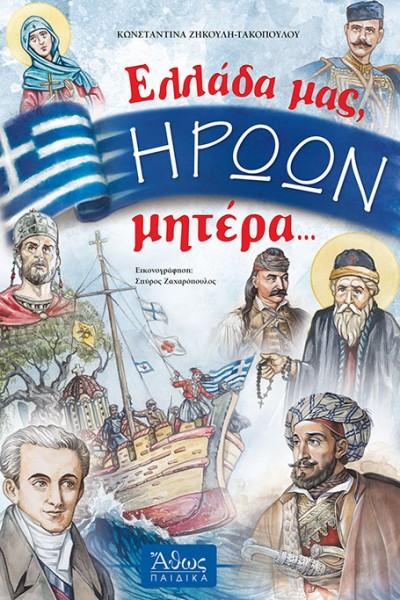 ΕΛΛΑΔΑ-ΜΑΣ-ΗΡΩΩΝ-ΜΗΤΕΡΑ