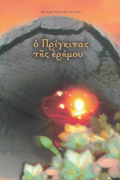 Ο-ΠΡΙΓΚΙΠΑΣ-ΤΗΣ-ΕΡΗΜΟΥ