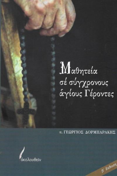 ΜΑΘΗΤΕΙΑ-ΣΕ-ΣΥΓΧΡΟΝΟΥΣ-ΑΓΙΟΥΣ-ΓΕΡΟΝΤΕΣ