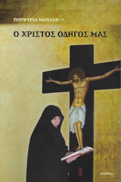 Ο-ΧΡΙΣΤΟΣ-ΟΔΗΓΟΣ-ΜΑΣ