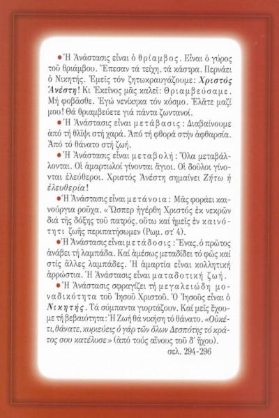 ΤΟ-ΚΑΤΑ-ΜΑΡΚΟΝ-ΕΥΑΓΓΕΛΙΟ