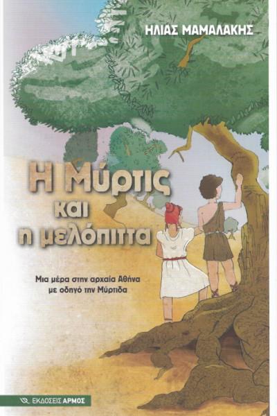 Η-ΜΥΡΤΙΣ-ΚΑΙ-Η-ΜΕΛΟΠΙΤΤΑ