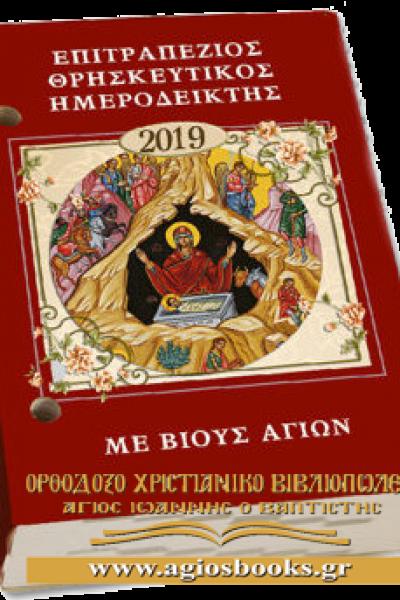 ΕΠΙΤΡΑΠΕΖΙΟΣ-ΘΡΗΣΚΕΥΤΙΚΟΣ-ΗΜΕΡΟΔΕΙΚΤΗΣ-2019