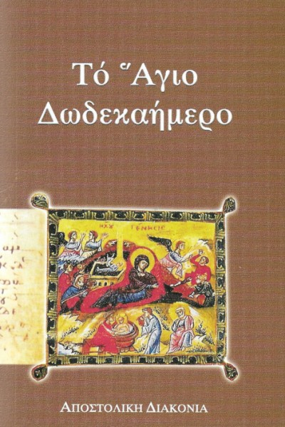 ΤΟ-ΑΓΙΟ-ΔΩΔΕΚΑΗΜΕΡΟ