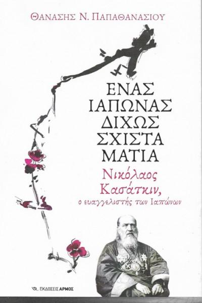 ΕΝΑΣ-ΙΑΠΩΝΑΣ-ΔΙΧΩΣ-ΣΧΙΣΤΑ-ΜΑΤΙΑ