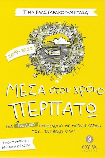 ΜΕΣΑ-ΣΤΟΝ-ΧΡΟΝΟ-ΠΕΡΠΑΤΩ