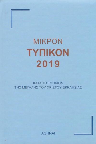 ΜΙΚΡΟΝ-ΤΥΠΙΚΟΝ-2019