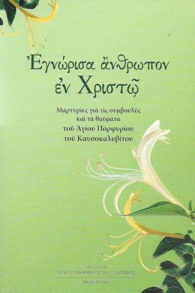 ΕΓΝΩΡΙΣΑ-ΑΝΘΡΩΠΟΝ-ΕΝ-ΧΡΙΣΤΩ