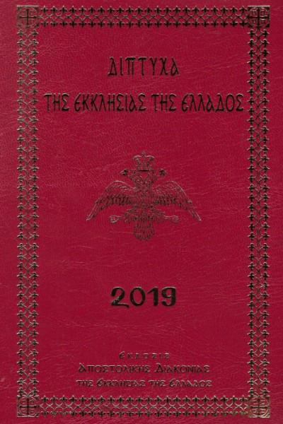 ΔΙΠΤΥΧΑ-ΤΗΣ-ΕΚΚΛΗΣΙΑΣ-ΤΗΣ-ΕΛΛΑΔΟΣ-2019