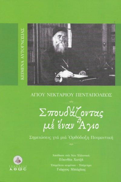 ΣΠΟΥΔΑΖΟΝΤΑΣ-ΜΕ-ΕΝΑΝ-ΑΓΙΟ