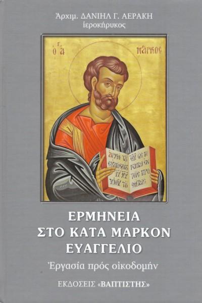 ΕΡΜΗΝΕΙΑ-ΣΤΟ-ΚΑΤΑ-ΜΑΡΚΟΝ-ΕΥΑΓΓΕΛΙΟ