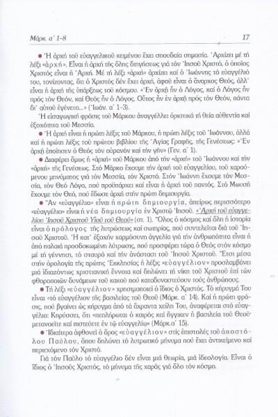 ΕΡΜΗΝΕΙΑ-ΣΤΟ-ΚΑΤΑ-ΜΑΡΚΟΝ-ΕΥΑΓΓΕΛΙΟ—