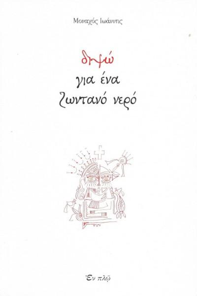 ΔΙΨΩ-ΓΙΑ-ΕΝΑ-ΖΩΝΤΑΝΟ-ΝΕΡΟ