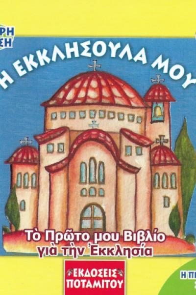 Η-ΕΚΚΛΗΣΟΥΛΑ-ΜΟΥ