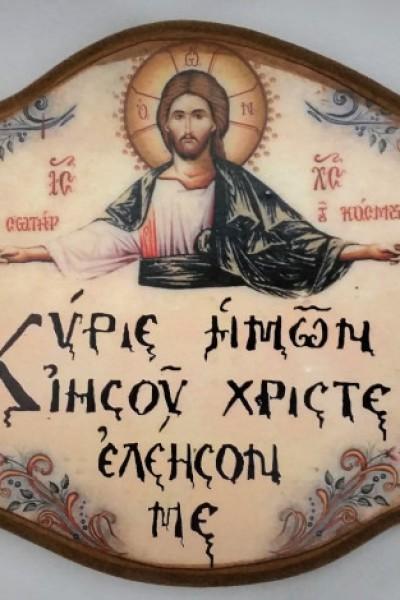 ΚΥΡΙΕ-ΗΜΩΝ-ΙΗΣΟΥ-ΧΡΙΣΤΕ-ΕΛΕΗΣΟΝ-ΜΕ