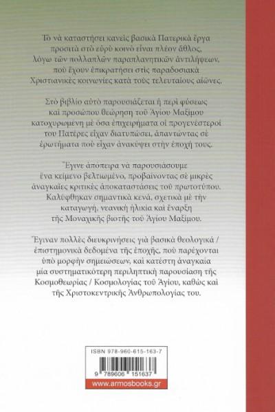 ΘΕΟΛΟΓΙΑ-ΤΗΣ-ΦΥΣΕΩΣ-