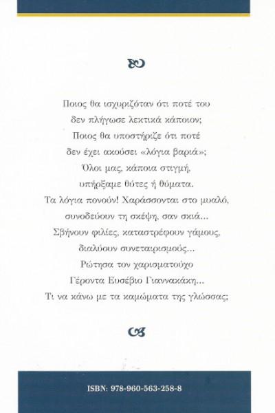 ΡΩΤΗΣΑ-ΤΟΝ-ΓΕΡΟΝΤΑ-ΕΥΣΕΒΙΟ-ΓΙΑΝΝΑΚΑΚΗ-