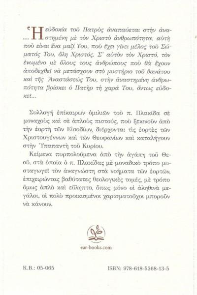 ΕΙΣΟΔΟΣ-ΣΤΟ-ΜΥΣΤΗΡΙΟ-ΤΩΝ-ΜΥΣΤΗΡΙΩΝ-