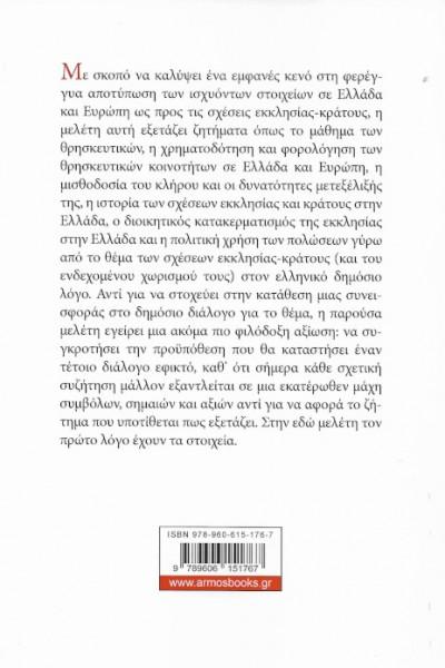 ΣΧΕΣΕΙΣ-ΕΚΚΛΗΣΙΑΣ-ΚΡΑΤΟΥΣ-