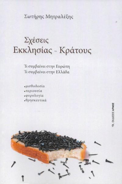 ΣΧΕΣΕΙΣ-ΕΚΚΛΗΣΙΑΣ-ΚΡΑΤΟΥΣ