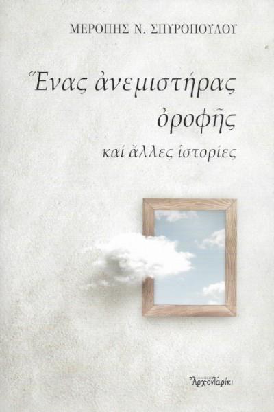 ΕΝΑΣ-ΑΝΕΜΙΣΤΗΡΑΣ-ΟΡΟΦΗΣ