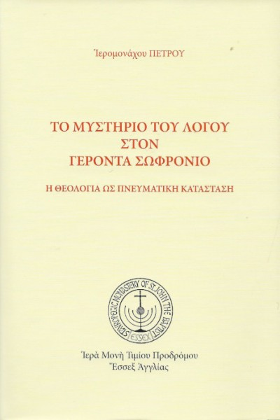 ΤΟ-ΜΥΣΤΗΡΙΟ-ΤΟΥ-ΛΟΓΟΥ-ΣΤΟΝ-ΓΕΡΟΝΤΑ-ΣΩΦΡΟΝΙΟ