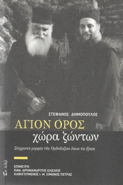 ΑΓΙΟΝ-ΟΡΟΣ-ΧΩΡΑ-ΖΩΝΤΩΝ