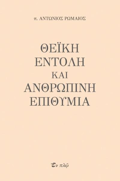 ΘΕΪΚΗ-ΕΝΤΟΛΗ-ΚΑΙ-ΑΝΘΡΩΠΙΝΗ-ΕΠΙΘΥΜΙΑ