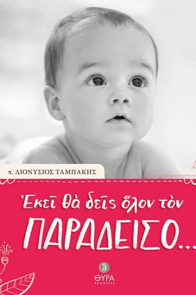 ΕΚΕΙ-ΘΑ-ΔΕΙΣ-ΟΛΟΝ-ΤΟΝ-ΠΑΡΑΔΕΙΣΟ