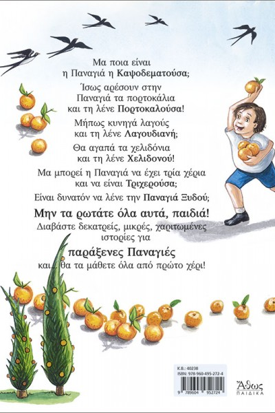ΟΤΑΝ-ΓΕΛΑΕΙ-Ο-ΟΥΡΑΝΟΣ-4-