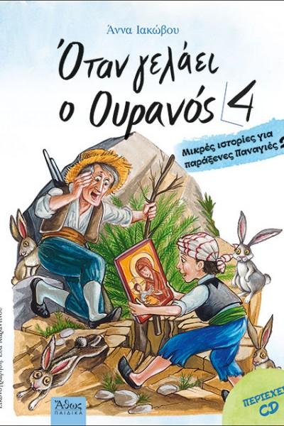 ΟΤΑΝ-ΓΕΛΑΕΙ-Ο-ΟΥΡΑΝΟΣ-4