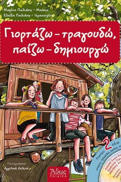 ΓΙΟΡΤΑΖΩ-ΤΡΑΓΟΥΔΩ-ΠΑΙΖΩ-ΔΗΜΙΟΥΡΓΩ-6