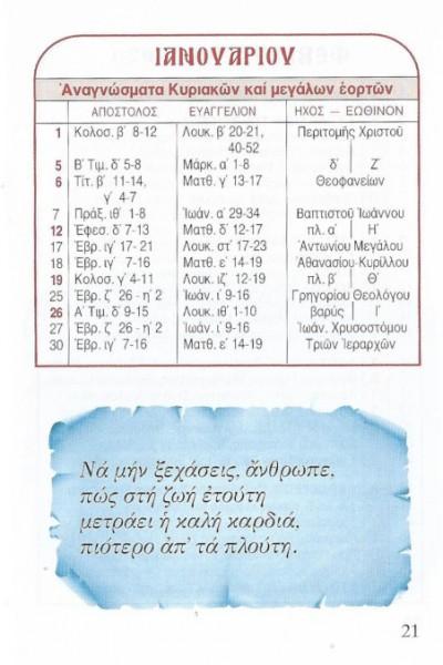 ΗΜΕΡΟΛΟΓΙΟ-2020___