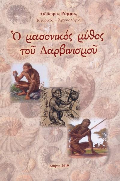 Ο-ΜΑΣΟΝΙΚΟΣ-ΜΥΘΟΣ-ΤΟΥ-ΔΑΡΒΙΝΙΣΜΟΥ