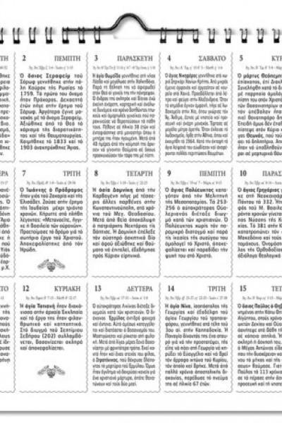 ΗΜΕΡΟΛΟΓΙΟ-ΑΓΙΟΛΟΓΙΟ-15ΝΘΗΜΕΡΟ-ΘΕΟΤΟΚΟΣ-ΜΕ-ΒΙΟΥΣ-ΑΓΙΩΝ-2020—