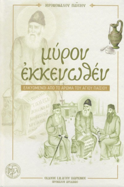 ΜΥΡΟΝ-ΕΚΚΕΝΩΘΕΝ