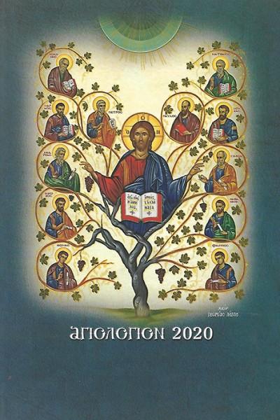 ΑΓΙΟΛΟΓΙΟ-ΗΜΕΡΟΛΟΓΙΟ-2020-ΒΙΟΙ-ΑΓΙΩΝ