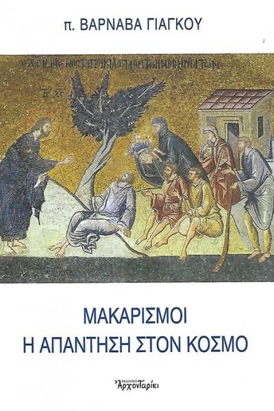 ΜΑΚΑΡΙΣΜΟΙ-Η-ΑΠΑΝΤΗΣΗ-ΣΤΟΝ-ΚΟΣΜΟ