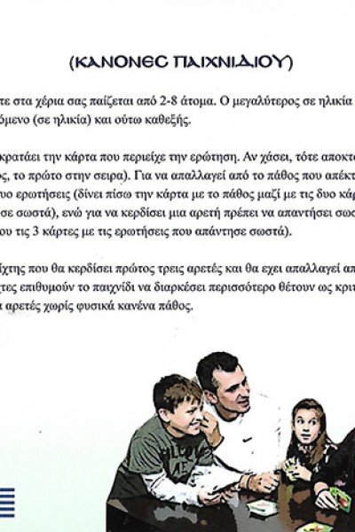 ΑΡΕΤΕΣ-ΚΑΙ-ΠΑΘΗ-1_