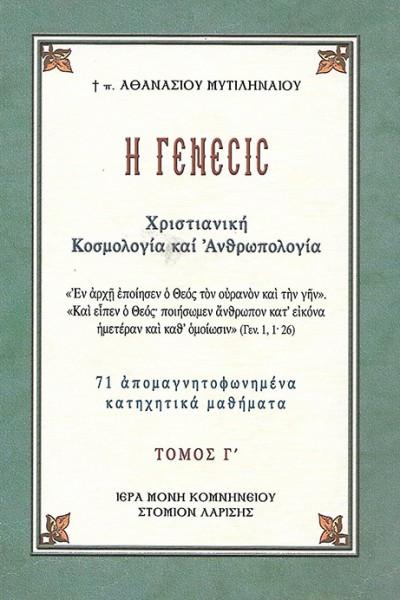 Η-ΓΕΝΕΣΙΣ-ΤΟΜΟΣ-Γ
