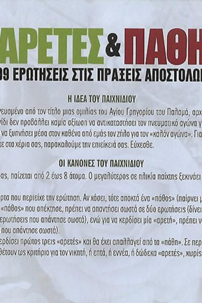 ΑΡΕΤΕΣ-ΚΑΙ-ΠΑΘΗ-2_