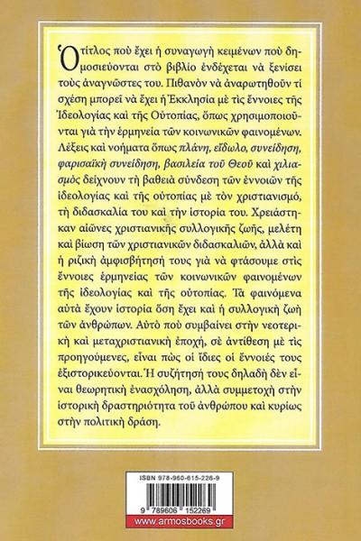 ΕΚΚΛΗΣΙΑ-ΙΔΕΟΛΟΓΙΑ-ΚΑΙ-ΟΥΤΟΠΙΑ-