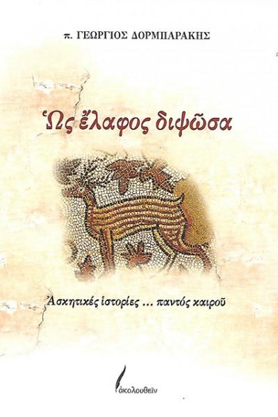 ΩΣ-ΕΛΑΦΟΣ-ΔΙΨΩΣΑ
