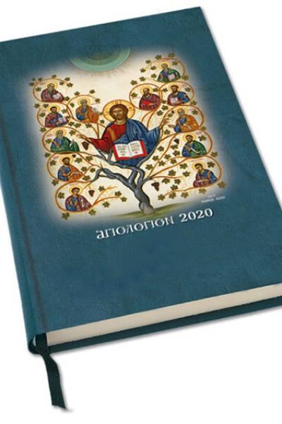 ΑΓΙΟΛΟΓΙΟ-ΗΜΕΡΟΛΟΓΙΟ-2020-ΒΙΟΙ-ΑΓΙΩΝ–