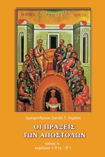 ΠΡΑΞΕΙΣ-ΤΩΝ-ΑΠΟΣΤΟΛΩΝ