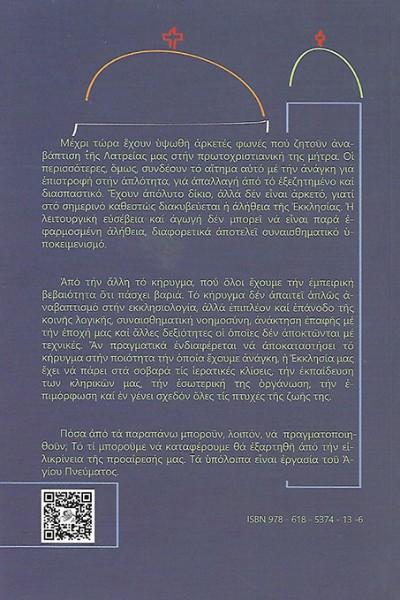 ΙΕΡΟΥΡΓΕΙΝ-ΤΟΝ-ΛΟΓΟΝ-ΤΗΣ-ΑΛΗΘΕΙΑΣ-ΣΟΥ-