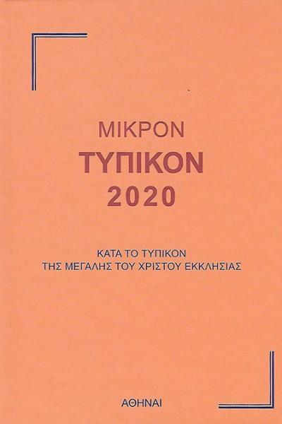 ΜΙΚΡΟΝ-ΤΥΠΙΚΟΝ-2020