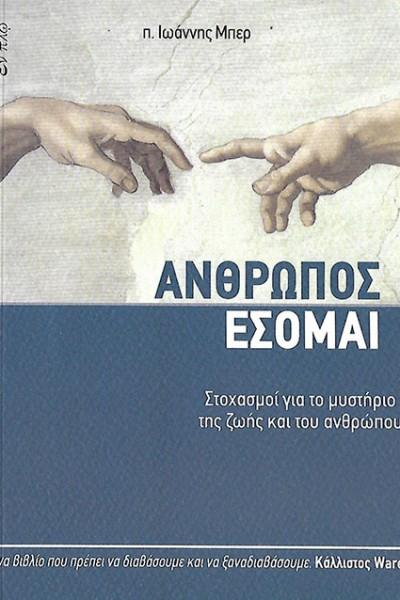 ΑΝΘΡΩΠΟΣ-ΕΣΟΜΑΙ